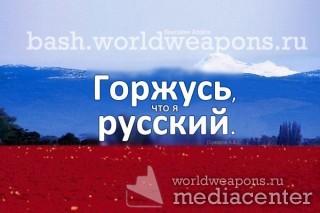 Горжусь, что я русский. (Суворов А.В.)
