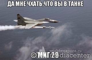 Да мне чхать, что вы в танке. МиГ-29