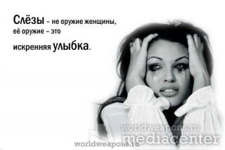 Слёзы – не оружие женщины  её оружие – это искренняя улыбка.