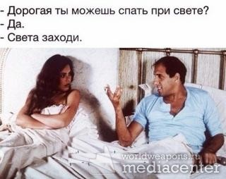 - Дорогая, ты можешь спать при свете? - Да. - Света, заходи.