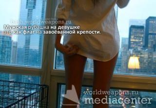 Мужская рубашка на девушке - это как флаг на завоёванной крепости.